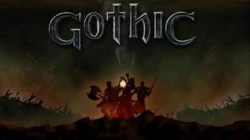 Запоздалый порт Gothic и Gothic 2 на консоли