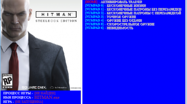 Hitman - The Complete First Season: Трейнер/Trainer (+8) [1.11.2] [Update 02.07.2017] [64 Bit] {Baracuda}