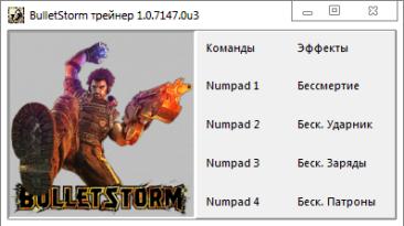 Bulletstorm: Трейнер/Trainer (+4) [1.0.7147.0u3] {-Al-ex-}