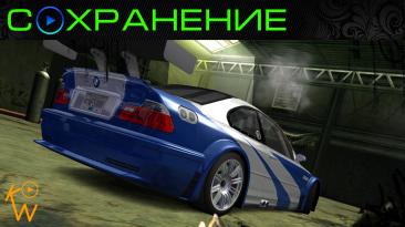 Need for Speed: Most Wanted: Сохранение/SaveGame (Оригинальная BMW M3 GTR Из Начала Игры)