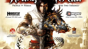 Prince of Persia: The Two Thrones русификатор текста + звук от Акелла