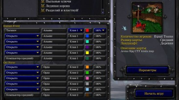 """Warcraft 3 TFT """"Карта - Frontal Conflict BETA v0.8"""""""