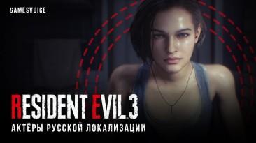 Русификатор звука для Resident Evil 3 от GamesVoice