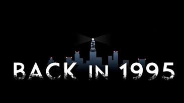 Ретро-ужастик Back in 1995 выйдет 29-го апреля