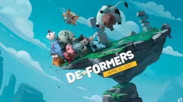 Релиз проекта Deformers стоит ожидать на следующей неделе