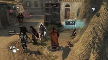 Мультиплеер Assassin's Creed Brotherhood