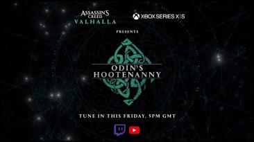 Новый игровой процесс Assassin's Creed Valhalla для Xbox Series X и другие подробности появятся в эту пятницу