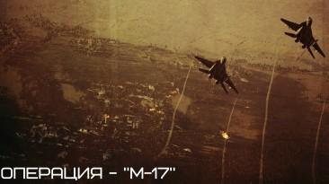 "DCS World ""Одиночная миссия M-17для МиГ-29С"""