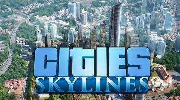 В Epic Games Store началась бесплатная раздача градостроительного симулятора Cities: Skylines