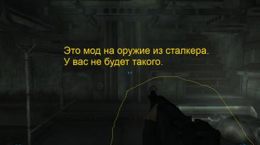 "Fallout 3 ""Дом Одинокого Путника V3.0 BETA """