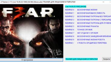 F.E.A.R. 3: Трейнер/Trainer (+11) [16.00.20.1060] [64 Bit] {Baracuda}