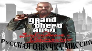"Grand Theft Auto 4 ""Русская озвучка для GTA 4 EFLC"""