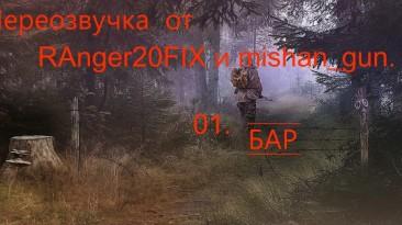 "S.T.A.L.K.E.R.: Call of Pripyat ""Call of Chernobyl БАР переозвучка NPC от Ranger20"""
