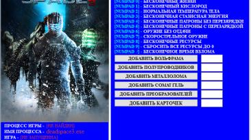 Dead Space 3: Трейнер/Trainer (+18) [1.0.0.1] [64 Bit] {Baracuda}