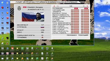 Pro Evolution Soccer 2009: Взлом с помощью Artmoney (все параметры по 99)
