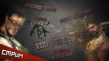 Субботний стрим: Serious Sam3. Все серьезно надвоих- Double your gun, double your fun!