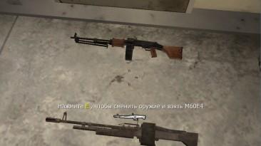"Call of Duty 4: Modern Warfare ""Пулеметный мод"""