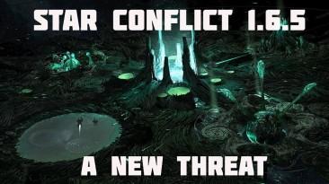 Новая угроза нависла над миром Star Conflict