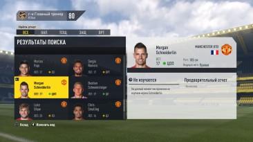 """Fifa 17 """"Составы. Игрокам с реальными лицами, меньше лет"""""""
