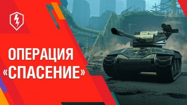 Июльские события в World of Tanks Blitz