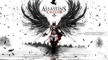 В Uplay началась бесплатная раздача Assassin's Creed 2