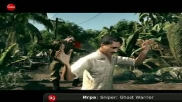 Видеообзор - Sniper: Ghost Warrior