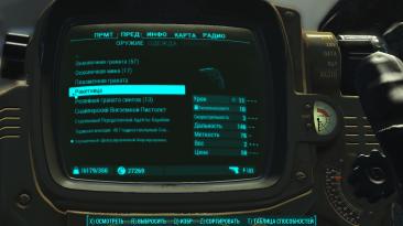 Fallout 4: Сохранение/SaveGame (Женский персонаж Victoria, уровень 170)