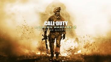 Создатели ремастера COD: Modern Warfare 2 объяснили отсутствие мультиплеера