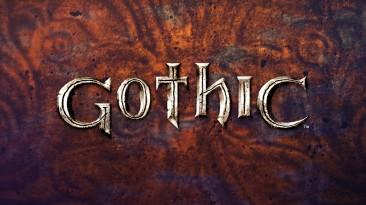 Отменённый Add-On для оригинальной Gothic