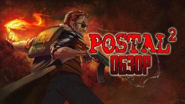Ультранасилие! Ностальгический обзор игры Postal 2