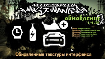 """Need for Speed: Most Wanted """"Upscaled HUD для русской версии"""""""