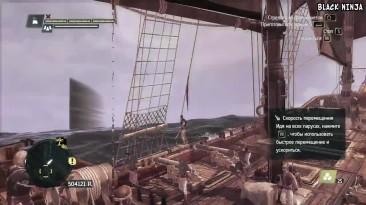 Разрушитель мифов | Assassin's Creed 4 - Black Flag