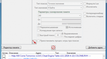 Help Will Come Tomorrow: Таблица для Cheat Engine [1.0] {ColonelRVH}
