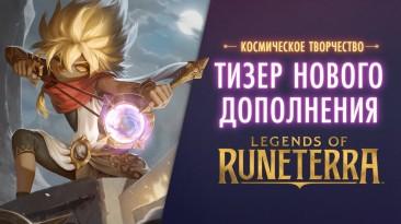 К Legends of Runeterra анонсировано новое дополнение