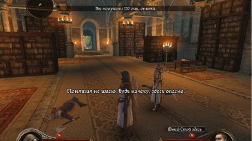 """The First Templar """"Русификатор v.1.00.592 [текст]"""""""