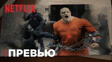 """Netflix показала первые кадры экранизации комикса Марка Миллара """"Наследие Юпитера"""""""