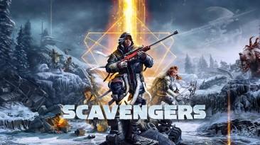 В конце апреля начнется ранний доступ в мультиплеерном шутере Scavengers