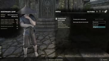 The Elder Scrolls Online - Зачем покупать Дом, и сколько это стоит?