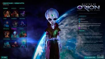 Master of Orion - Подробности изменений в новом этапе раннего доступа
