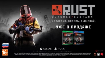 Консольная Rust вышла на дисках в России