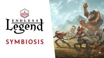 Endless Legend пополнится дополнением Symbiosis