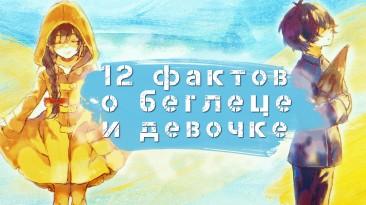 Факты о Беглеце и Девочке в жёлтом плаще | Little Nightmares
