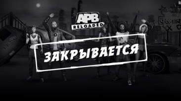Российский сервер APB: Reloaded окончательно закрыт. + Мнение эксперта