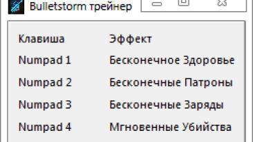 Bulletstorm - Full Clip Edition: Трейнер/Trainer (+4) [1.0 Update 2] {-Al-ex-}