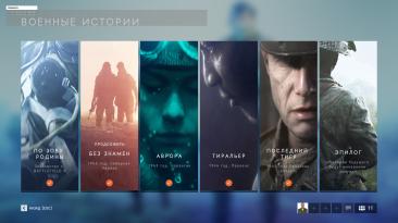 Battlefield V: Сохранение/SaveGame (Полностью пройдены военные истории)