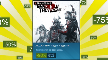 Shadow Tactics: Blades of the Shogun получила скидку -90% в Steam