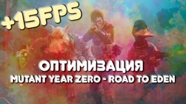 """Mutant Year Zero: Road To Eden """"Оптимизация для очень слабых ПК"""""""