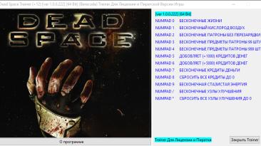 Dead Space: Трейнер/Trainer (+12) [1.0.0.222] [64 Bit] {Baracuda}