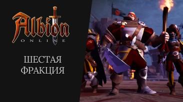 Albion Online - Дневник разработчиков: шестая фракция