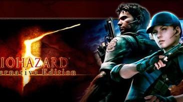 Релиз перевода дополнений для Resident Evil 5: Alternative Edition(Gold Edition)